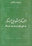 الفكر الشيعي المبكر، تعاليم الإمام محمد الباقر