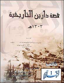 كتاب قصة دارين التاريخية «1303هـ»